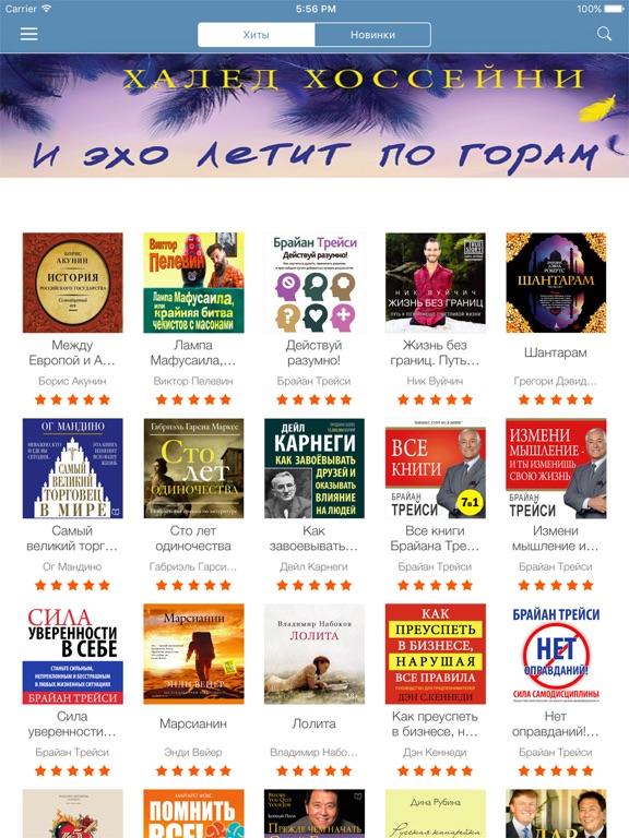 Аудиокниги VoxClub - Скачать лучшие Аудио Книги Скриншоты7