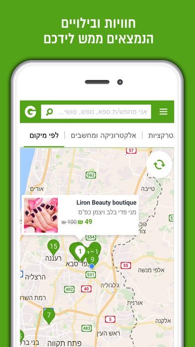 גרופון ישראל Screenshot 5