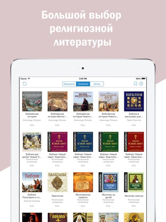 Библия и Молитвы на Русском - Скачать и слушать Скриншоты8