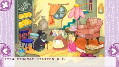おやゆびひめ (Thumbelina) 女... screenshot1