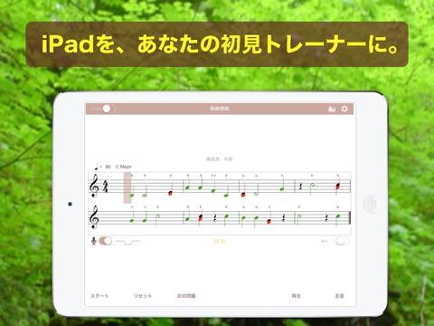 Sight Singing screenshot 1