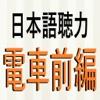電車前編-日本語聴力