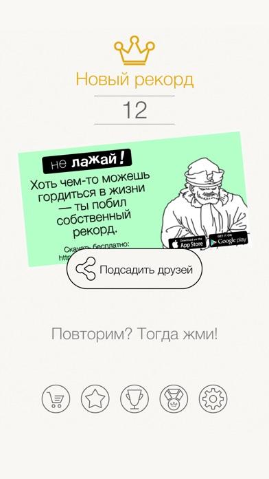 Не лажай! - Don't Screw Up! Screenshot