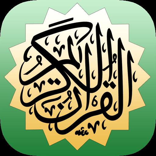 مصحف المدينة - Mushaf Al-Madinah