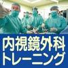 安全な内視鏡外科手術のための基本手技トレーニング 第二版