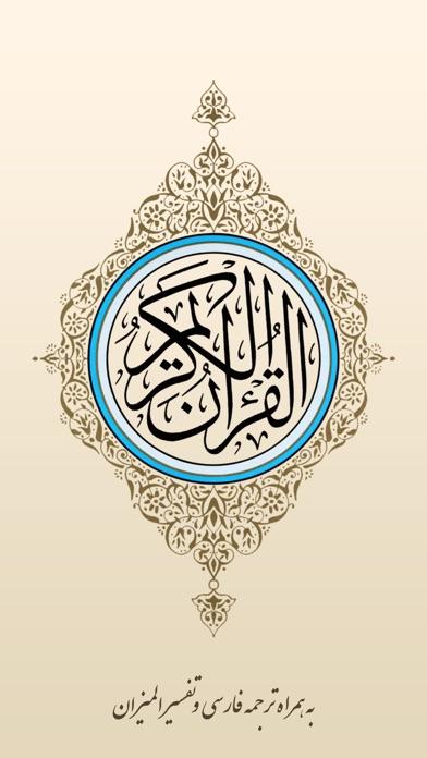Screenshots of قرآن فارسی با تفسیرالمیزان - Quran Farsi & Almizan for iPhone