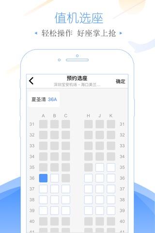 飞常准Pro-全球航班查询机票酒店预订 screenshot 4