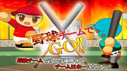野球チームでGO!! screenshot1