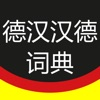 Modern German Chinese, Chinese German Dictionary