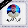 القران الكريم بدون انترنت عبد الكبير الحديدي Wiki