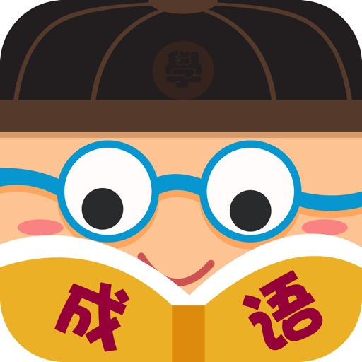Words in Chinese iOS App