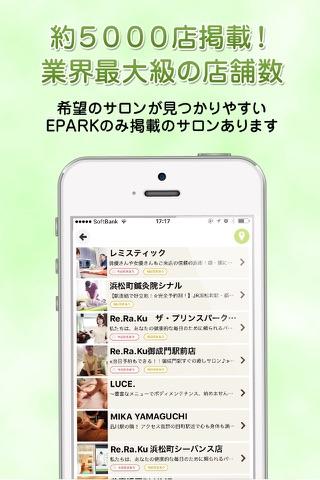 マッサージならEPARKリラク&エステ サロン/マッサージ予約 screenshot 4