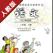 小学语文三年级下册人教版 -中小学霸口袋学习助手