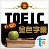 TOEIC 關鍵金色字彙, 繁體中文版
