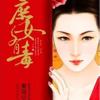 weimin zheng - 庶女有毒-精选耽美免费离线小说  artwork