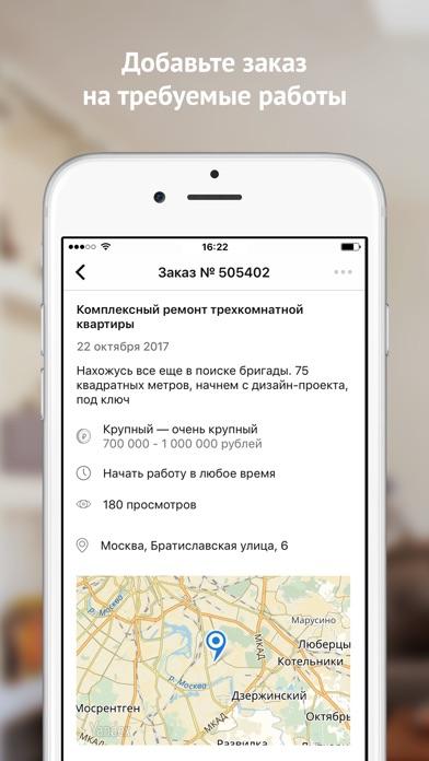 Ремонтник.ру — поиск бригад для ремонта