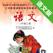 小学语文课本三年级上册 -语文版S版学习助手