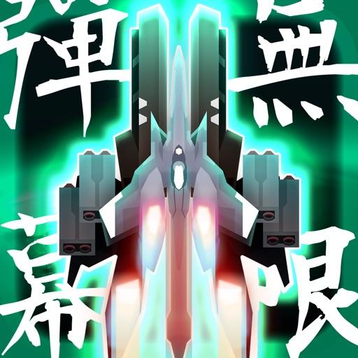 弹幕无限 2 :子弹地狱