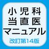 小児科当直医マニュアル 改訂第14版 アプリ版 - 診断と治療社