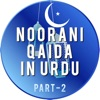 Noorani Qaida in URDU Part2