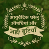 Hindi Ayurvedic Gharelu Jadi butiyan Natural Herbs