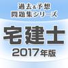 宅建士 過去&予想問題集2017 ユーキャン公式の資格アプリ Wiki