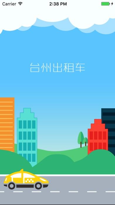 台州出租车截图1