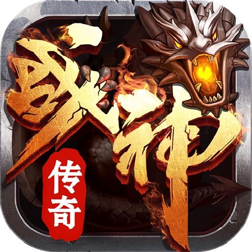 战神传奇-1.76经典热血,PK爆装自由交易