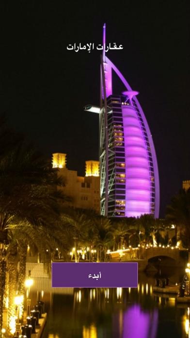 عقارات الإمارات - بيع شراء او طلب عقار دبي ابوظبيلقطة شاشة1
