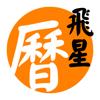紫白飛星萬年曆 - 十三行作品