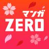 マンガZERO - 1000作品以上の人気漫画が読み放題 - SAICORO INC.