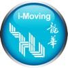 行動龍華 i-Moving 2.0