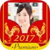 2017喜迎鸡年新年春节元宵照片装饰贴纸理器相机丁酉 - Pro