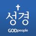 갓피플성경 - GODpeople, LTD