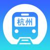 杭州地铁-2017地铁出行必备助手