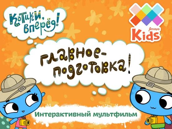 Котики, вперед! Мульт-игра для детей и малышей на iPad