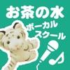 東京でボイストレーニングなら【お茶の水ボーカルスクール】