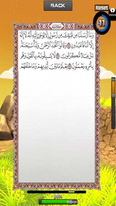 القران الكريم باقوى تحفيظ مجسملقطة شاشة3