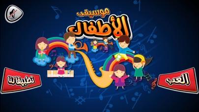 موسيقى الاطفال تعليم الموسيقىلقطة شاشة1