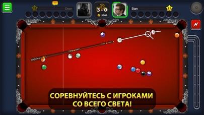 8 Ball Pool™ Скриншоты5