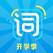 沪江开心词场-英语、日语、韩语学习助手