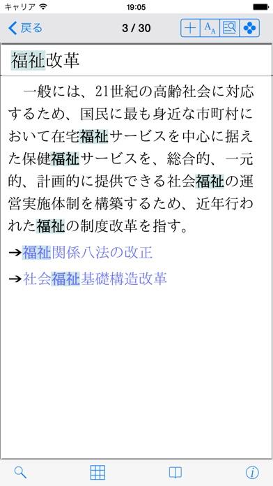 六訂 介護福祉用語辞典のおすすめ画像4