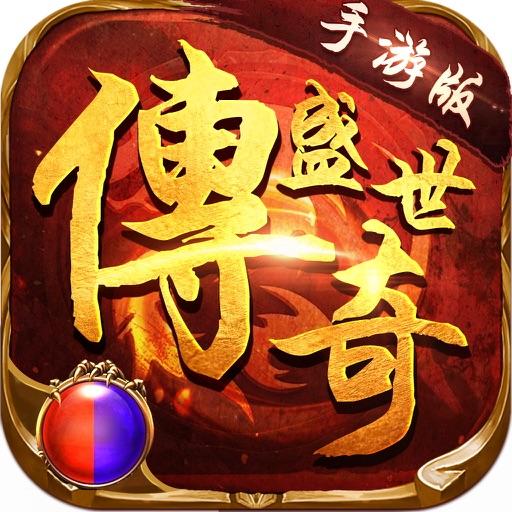 盛世传奇(热血蓝月屠龙):经典1.76版