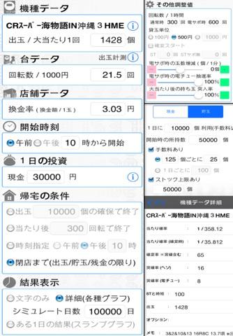 1000万人のためのPachiシミュレータ screenshot 2