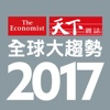 2017 全球大趨勢 The World in 2017 aquaculture 2017