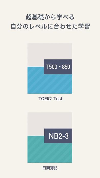 資格サプリ - プロから学ぶ資格学習の新しいカタチ Screenshot