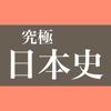 日本史学習の新常識 - 究極日本史 - JAT LLP