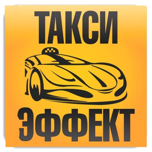 Заказ такси Эффект