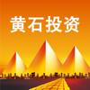 黄石投资 Wiki
