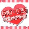 恋活アプリ - 婚活・恋活アプリで恋愛活動し放題!
